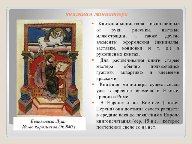 Источники информации:   Левин С.Д. Беседы с юным художником. Вып. 2. – М.:...