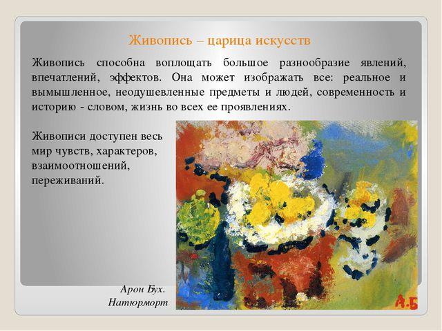 Живопись – царица искусств Живопись способна воплощать большое разнообразие я...
