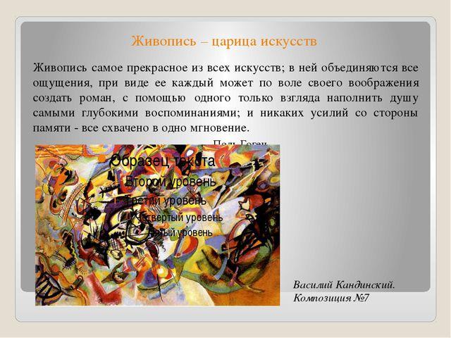 Василий Кандинский. Композиция №7 Живопись – царица искусств Живопись самое п...