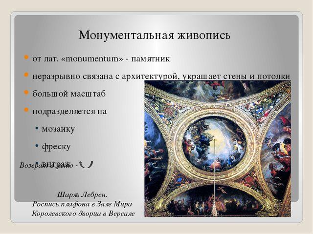 Фреска – живопись по сырой штукатурке от ит. fresco — сырой, свежий краски н...
