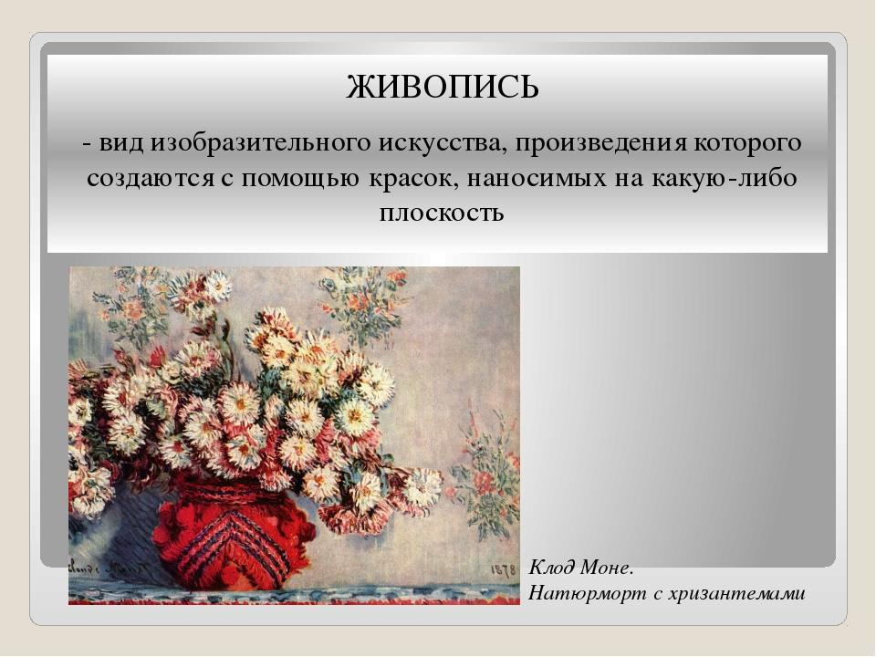 Монументальная живопись от лат. «monumentum» - памятник неразрывно связана с...
