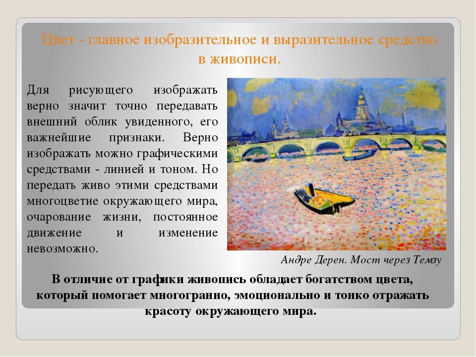 Для рисующего изображать верно значит точно передавать внешний облик увиденно...