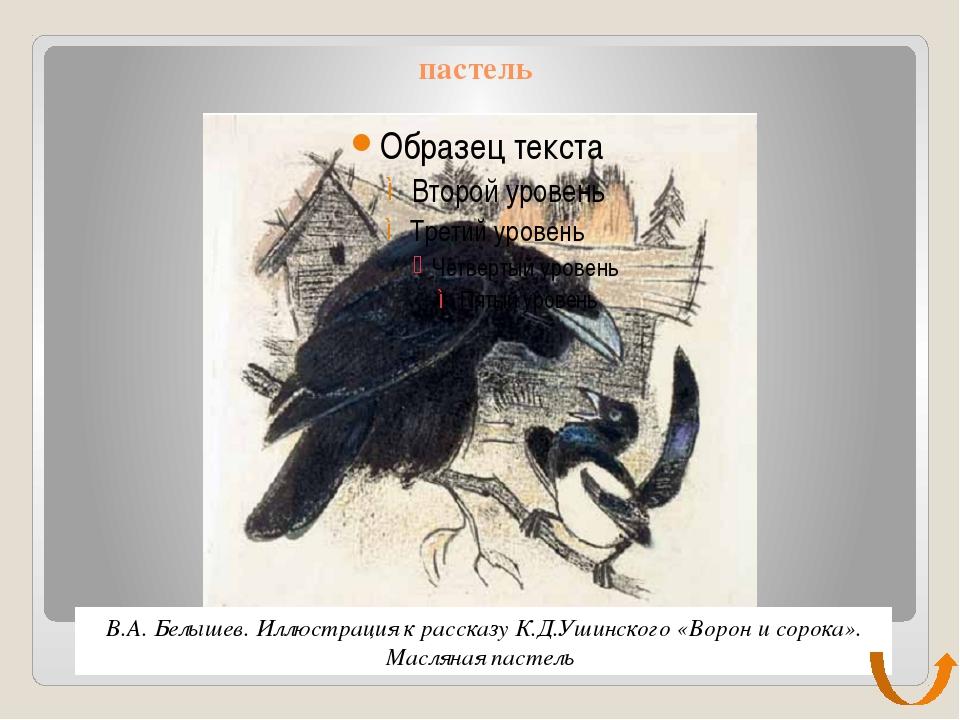 """Н.К. Рерих. Эскиз декорации к опере А.А. Давыдова """"Сестра Беатриса"""". Основа..."""