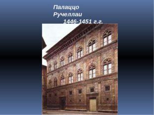 Палаццо Ручеллаи 1446-1451 г.г.