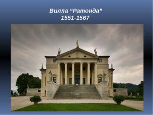 "Вилла ""Ратонда"" 1551-1567"