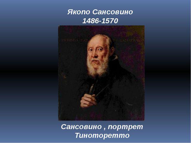 Якопо Сансовино 1486-1570 Сансовино , портрет Тиноторетто