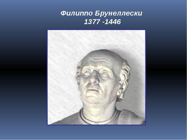 Филиппо Брунеллески 1377 -1446