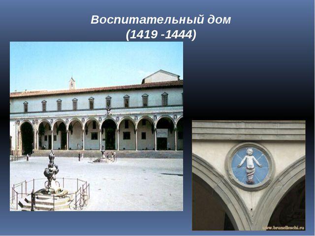 Воспитательный дом (1419 -1444)