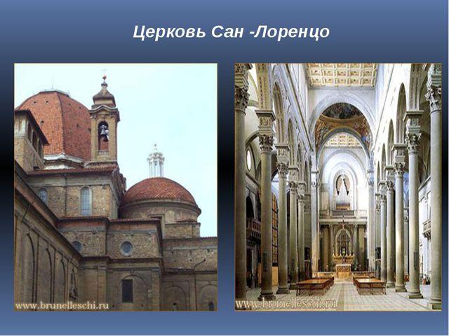 Церковь Сан -Лоренцо