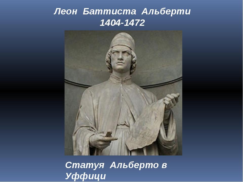 Леон Баттиста Альберти 1404-1472 Статуя Альберто в Уффици