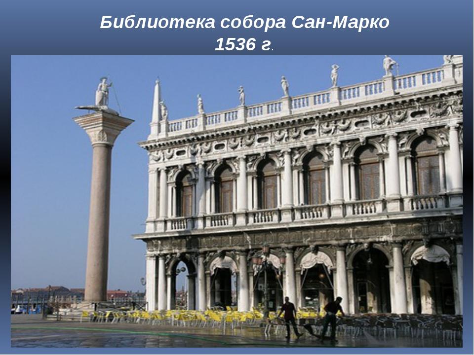 Библиотека собора Сан-Марко 1536 г.