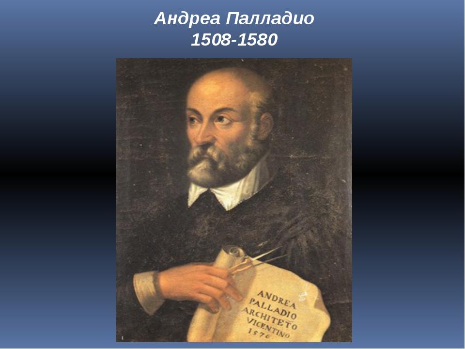 Андреа Палладио 1508-1580