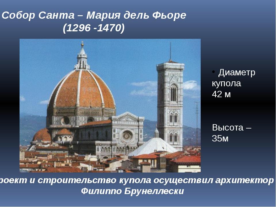 Собор Санта – Мария дель Фьоре (1296 -1470) Диаметр купола 42 м Высота – 35м...