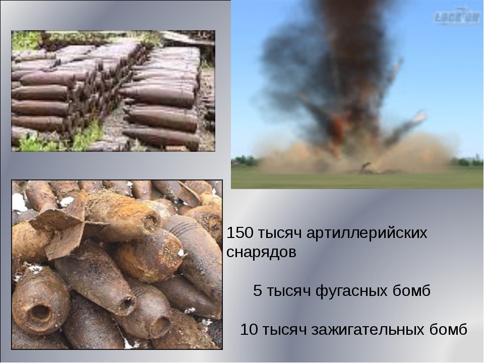 150 тысяч артиллерийских снарядов 5 тысяч фугасных бомб 10 тысяч зажигательны...