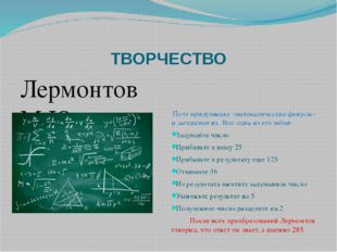 ТВОРЧЕСТВО Лермонтов М.Ю. – Математик Поэт придумывал «математические фокусы»
