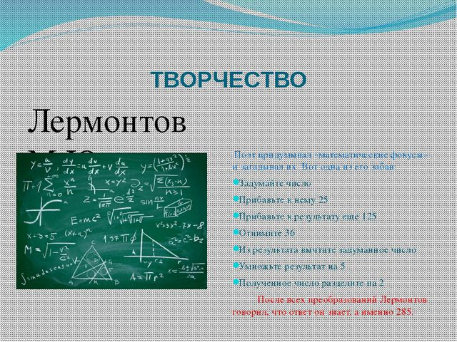 ТВОРЧЕСТВО Лермонтов М.Ю. – Математик Поэт придумывал «математические фокусы»...