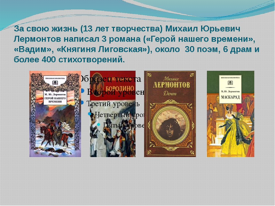 За свою жизнь (13 лет творчества) Михаил Юрьевич Лермонтов написал 3 романа (...