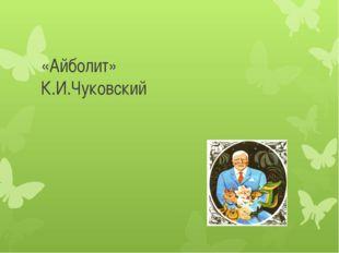 «Айболит» К.И.Чуковский