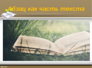 Абзац как часть текста