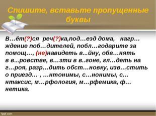 Спишите, вставьте пропущенные буквы В…ёт(?)ся реч(?)ка,под…езддома, нагр…ж