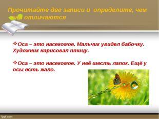 Оса – это насекомое. Мальчик увидел бабочку. Художник нарисовал птицу. Оса –