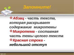 Запомните! Абзац - часть текста, которая раскрывает содержание микротемы Микр