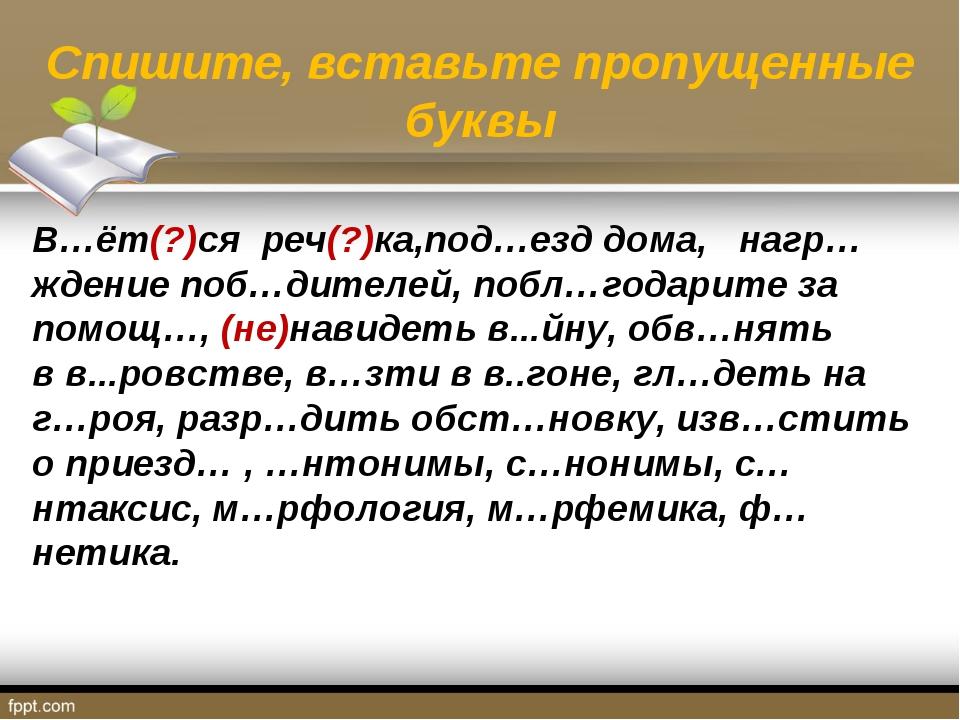 Спишите, вставьте пропущенные буквы В…ёт(?)ся реч(?)ка,под…езддома, нагр…ж...