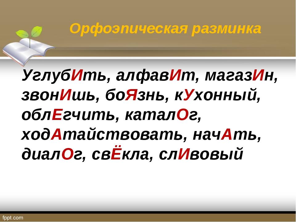 Орфоэпическая разминка УглубИть, алфавИт, магазИн, звонИшь, боЯзнь, кУхонный,...