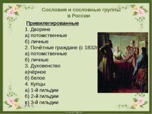 Сословия и сословные группы в России Привилегированные 1. Дворяне а) потомств