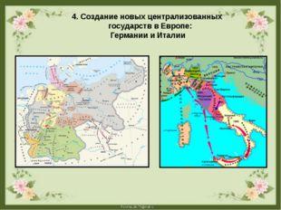 4. Создание новых централизованных государств в Европе: Германии и Италии