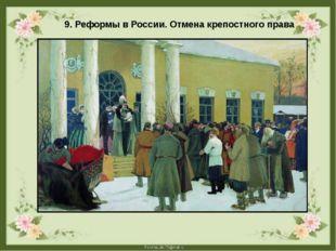 9. Реформы в России. Отмена крепостного права