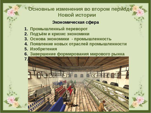 Основные изменения во втором периоде Новой истории Экономическая сфера Промыш...