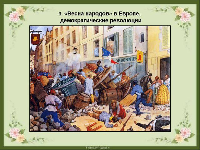 3. «Весна народов» в Европе, демократические революции