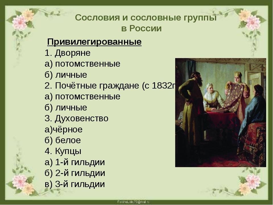 Сословия и сословные группы в России Привилегированные 1. Дворяне а) потомств...