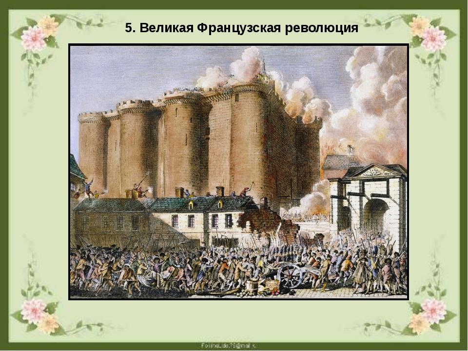 5. Великая Французская революция