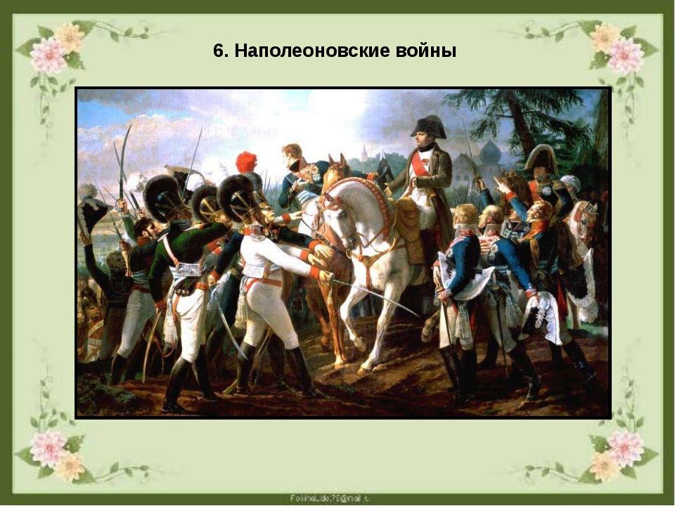 6. Наполеоновские войны