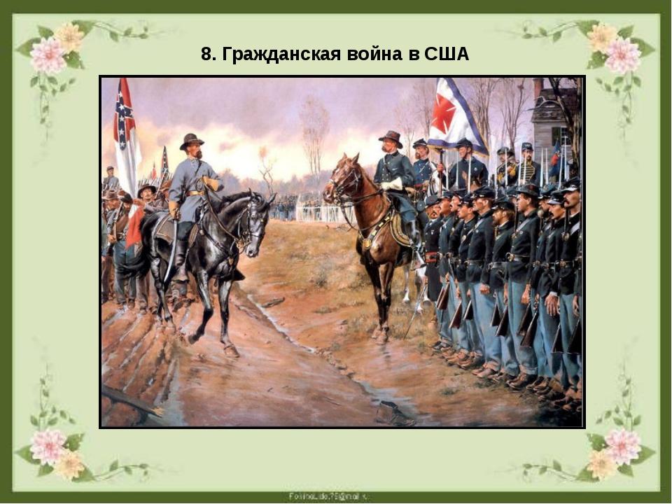 8. Гражданская война в США