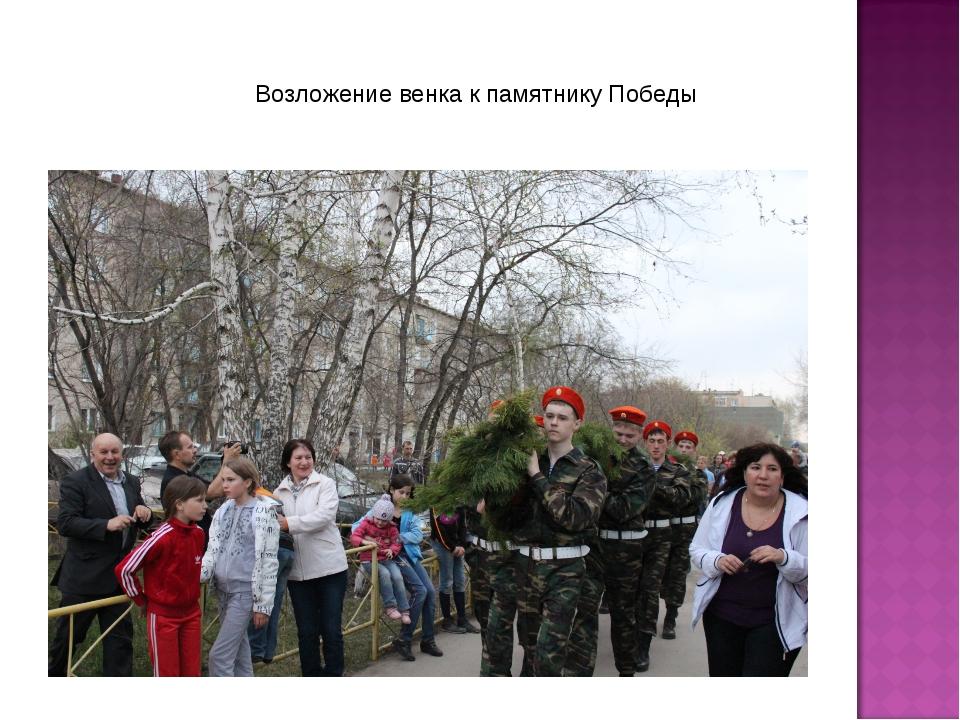 Возложение венка к памятнику Победы