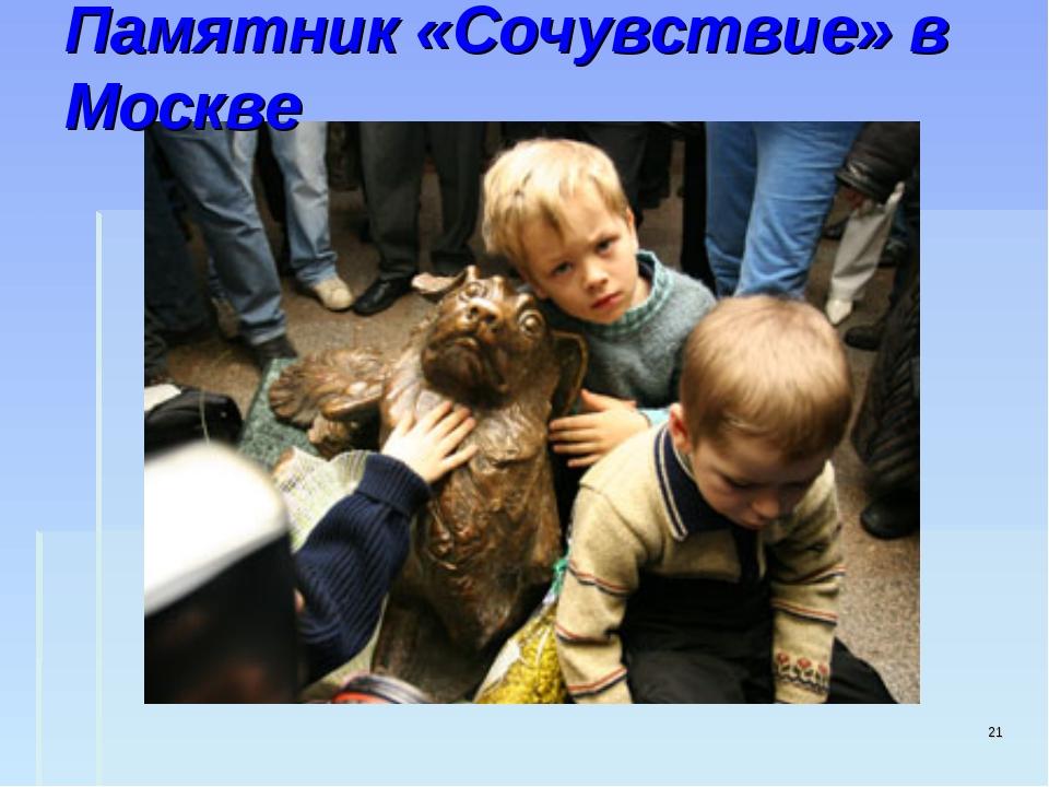 * Памятник «Сочувствие» в Москве