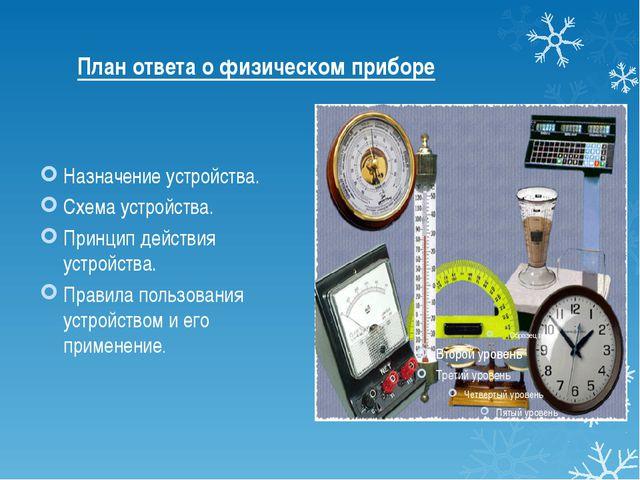 План ответа о физическом приборе Назначение устройства. Схема устройства. При...