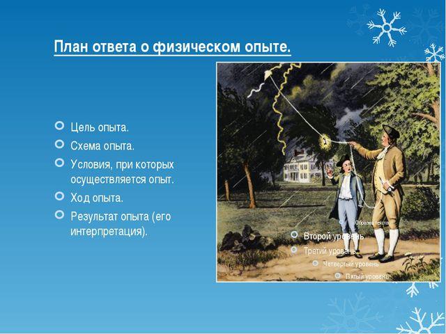 План ответа о физическом опыте. Цель опыта. Схема опыта. Условия, при которых...