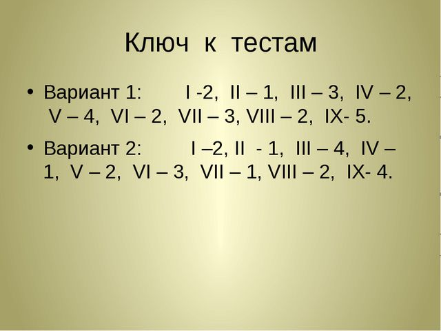 Ключ к тестам Вариант 1: I -2, II – 1, III – 3, IV – 2, V – 4, VI – 2, VII –...