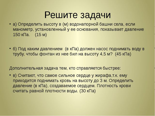 Решите задачи а) Определить высоту в (м) водонапорной башни села, если маноме...