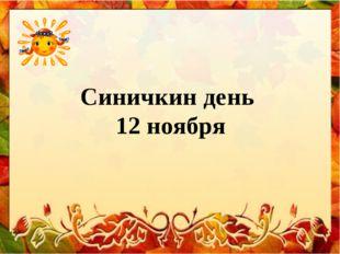 Синичкин день 12 ноября