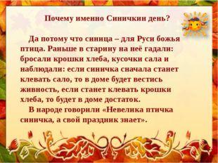 Почему именно Синичкин день? Да потому что синица – для Руси божья птица. Ра