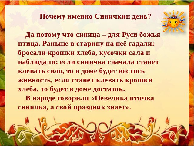 Почему именно Синичкин день? Да потому что синица – для Руси божья птица. Ра...