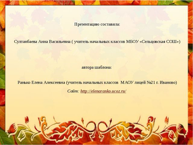 Презентацию составила: Султанбаева Анна Васильевна ( учитель начальных класс...