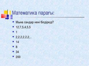 Математика парағы: Мына сандар нені білдіреді? 12,7,5,4,5,5 1 2,2,2,2,2,2,..