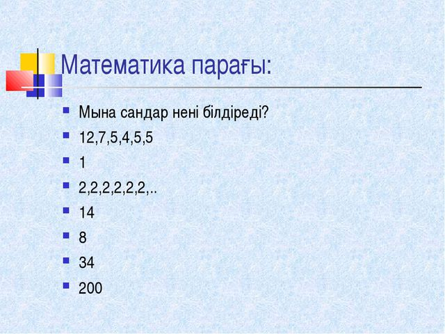 Математика парағы: Мына сандар нені білдіреді? 12,7,5,4,5,5 1 2,2,2,2,2,2,.....