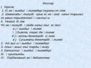 Жоспар І. Кіріспе 1. Көне ұзындық өлшемдері туралы түсінік 2. Шамалады өлшеу